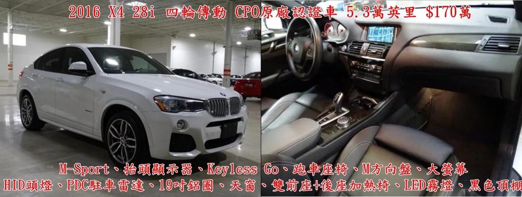 BMW外匯車X4團購