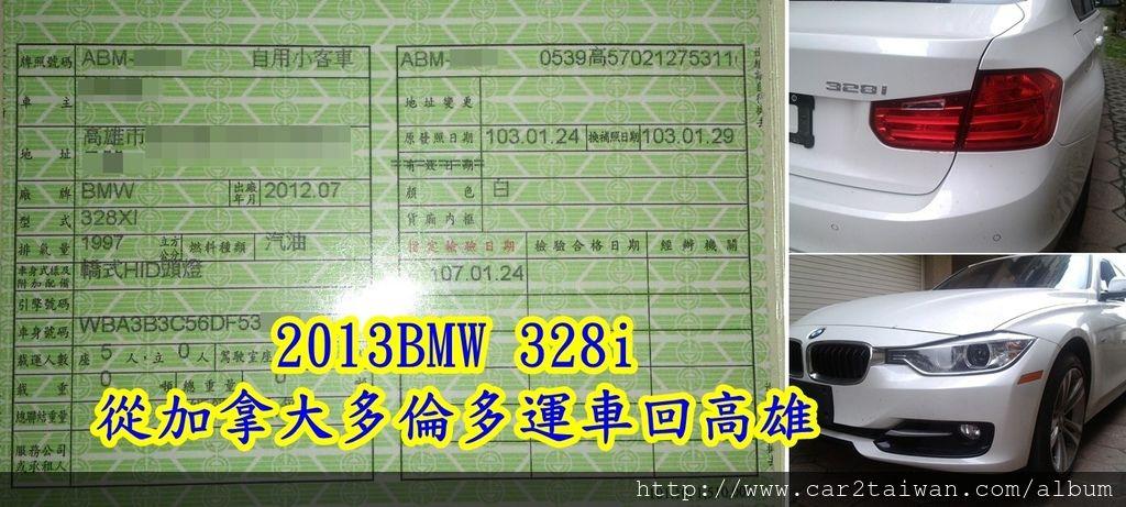 2013BMW 328i從加拿大多倫多運車回高雄BMW 328I想知道從加拿大多倫多運車回台灣費用要多少錢如果以BMW 328I來估價,進口車關稅會是最大費用,2013BMW 328I大約要繳1.8萬美金左右關稅