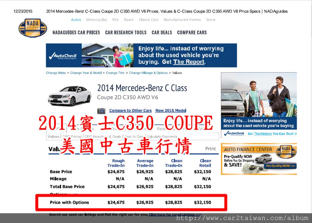 美國中古車行情網站 nada.com可以看到這台2014賓士C350 4MATIC中古車價格是在24,675-32,150美元之間 2014賓士C350 4MATIC從加拿大多倫多運車回台灣進口關稅需要繳多少錢呢?大約是台幣60萬元左右,有些朋友會說怎麼這麼貴?沒辦法,台灣萬萬稅,留學生運車回台關稅可以減免嗎?有免稅規定嗎?留學生條款運車回台灣關稅有優惠,但是沒有減免關稅,三年中古車折舊率50%,但是如果是車商買賣中古車折舊只有45%,這點小恩小惠是台灣政府給留學生進口車關稅上的減免,當然政府機關ARTC驗車費用也有減免,留學生ARTC驗車費用最多只要20多萬台幣,相對進口車貿易商最高驗車費用高達台幣80多萬,這項優惠算是不錯的了。Car2TW提供進口車代辦顧問諮詢服務歡迎詢問