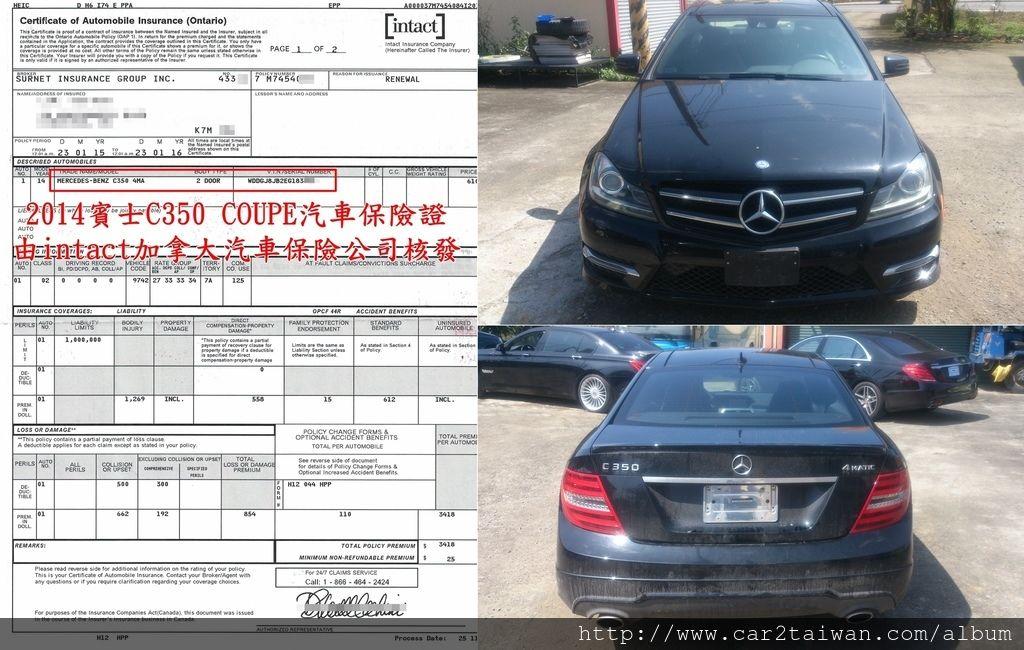 賓士C350 COUPE汽車保險證-在加拿大開車一定要有汽車保險類似台灣的強制險一樣, 在台灣強制險你可以不用隨車攜帶但在加拿大汽車保險單卻是隨車要有的文件, 圖為2014賓士C350汽車保險證,intact這家多倫多的汽車保險公司所核發,從多倫多運車回台灣所需文件中最重要也是這一份保險單了,千萬不要遺失了,想在加拿大多倫多買車運回台灣嗎?Car2TW提供加拿大買車免稅出口服務,加拿大汽車海運裝櫃出口報關都可以聯絡Car2TW