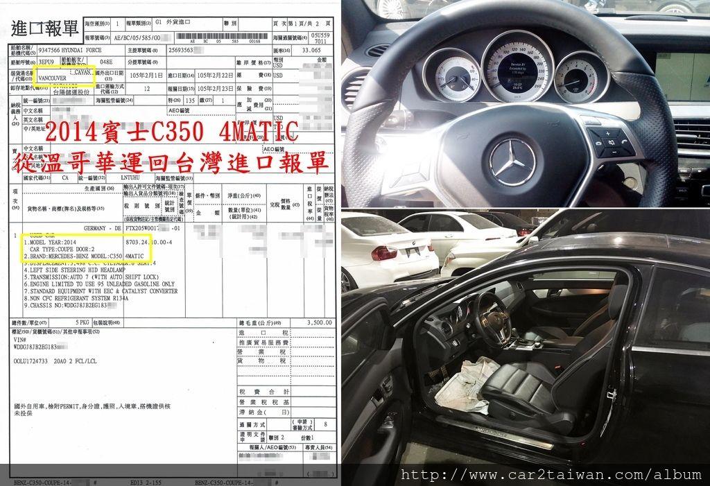 2014賓士C350 4MATIC從加拿大多倫多運回台灣的進口報單賓士C350到了台灣基隆港之後就要安排把車領出來,所以要填寫進口報單準備要繳交進口關稅,繳完關稅後就可以把車領出來, 自用車還是買賣車、年分、車款車型、配備等都會影響關稅數字。