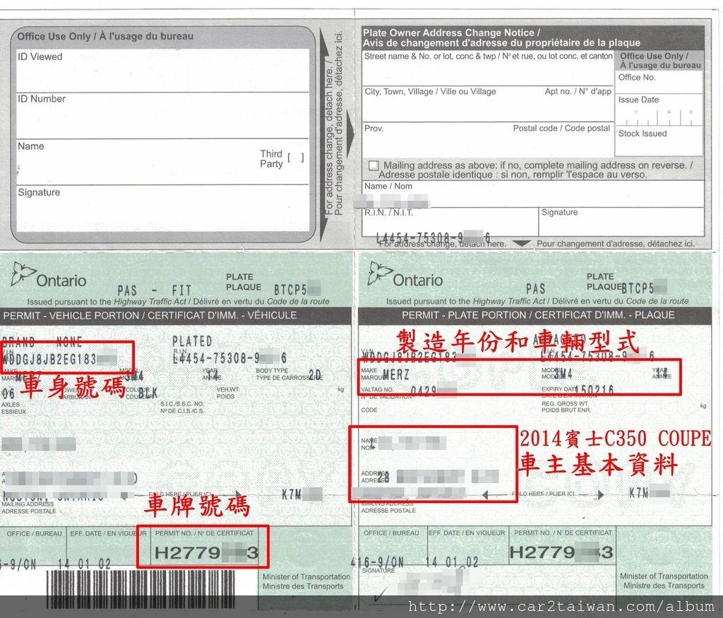 台中林先生的賓士C350在多倫多的Ownership(車輛所有權證明文件) 要有這份文件才能在加拿大出口、台灣進報關及ARTC驗車中心檢驗, 不論是不是華僑留學生自用車要運車回台灣還是出差加拿大順便買車運回台灣車主證明文件是加拿大出口報關及台灣進口報關流程中最重要的文件 Ownership(車輛所有權證明文件)有2個半頁,左邊是Permit-vehicle portion(車輛許可證)和右邊的Plate portion of permit(牌照許可證)。 從上圖中可以看到有車身號碼(VIN),製造年份和車輛型式,當然還有車主基本資料及車牌號碼 林先生說在多倫多開車時必須隨車攜帶車輛許可證,如果被警察臨檢沒有這Ownership可是會被罰款的