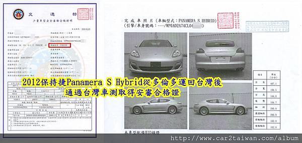 2012保持捷Panamera S Hybrid從多倫多運回台灣後通過台灣車測取得安審合格證.jpg