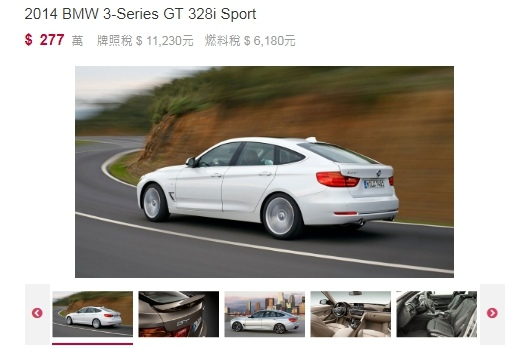 BMW外匯車 328i GT 台灣新車價格