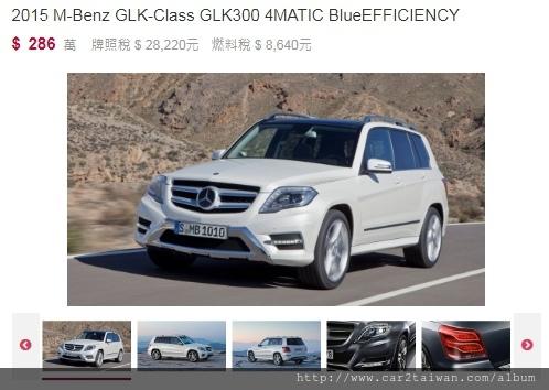 GLK 新車價格