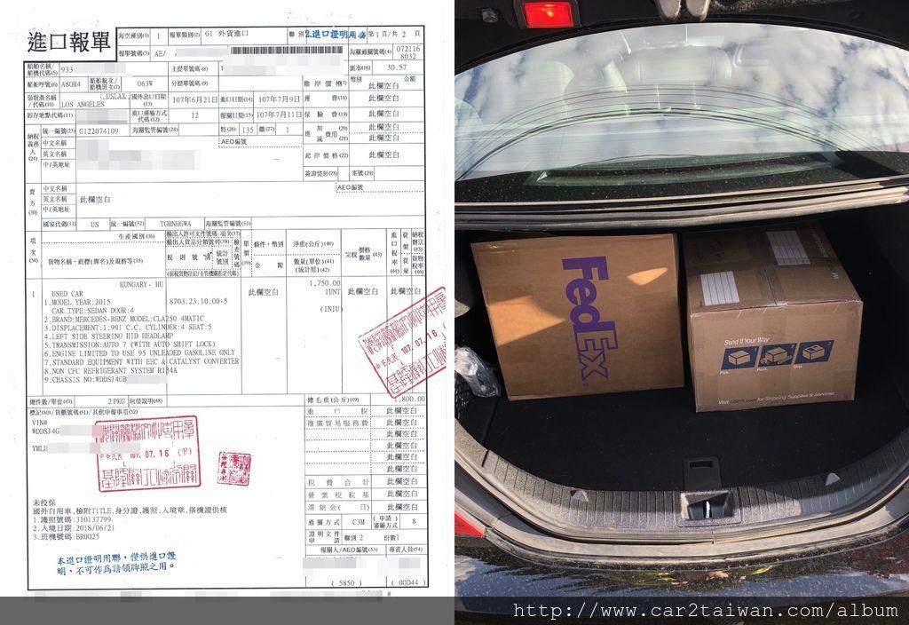 CLA250 報單+行李