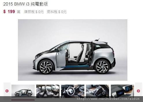2015 BMW I3 新車價格
