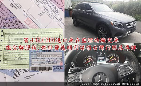 賓士GLC300進口車在監理站驗完車,繳完牌照稅,燃料費後順利請領台灣行照及車牌.jpg