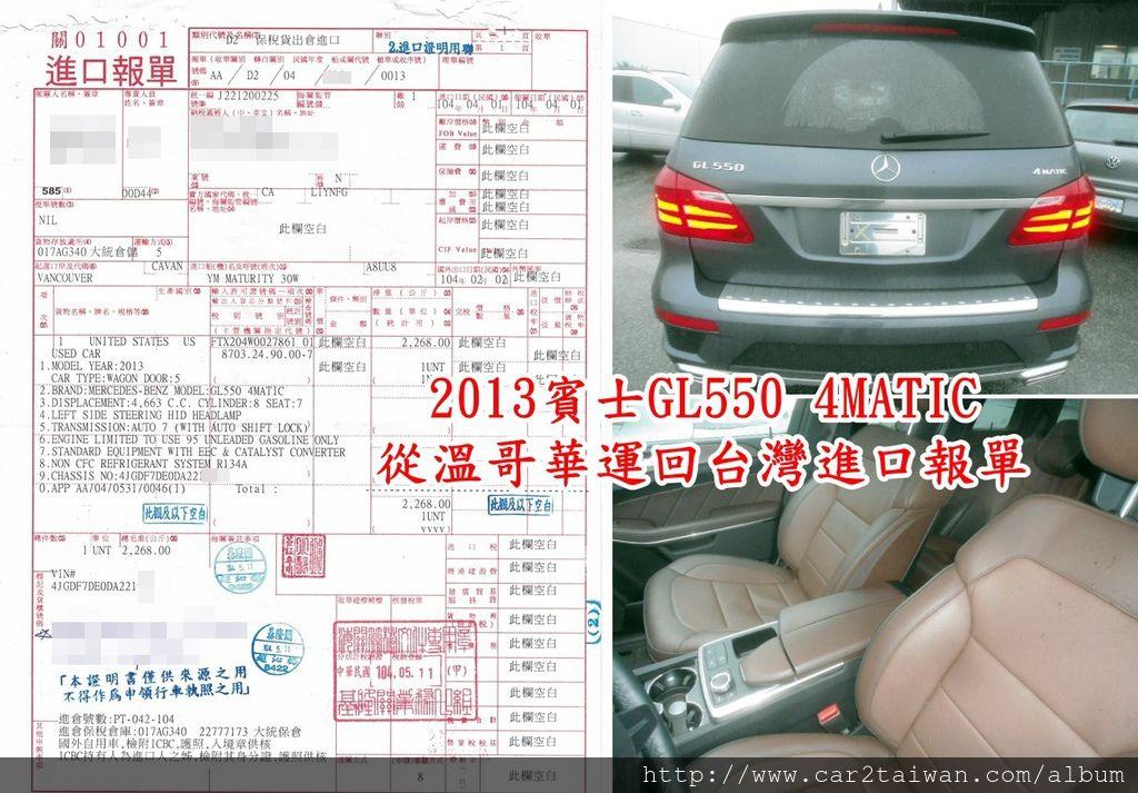 2013賓士GL550 4MATIC從溫哥華運回台灣進口報單及外觀照片.jpg