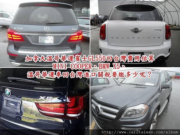 加拿大溫哥華運賓士GL550回台灣費用估算,MINI COOPER、BMW X5、溫哥華運車回台灣進口關稅要繳多少呢?.jpg