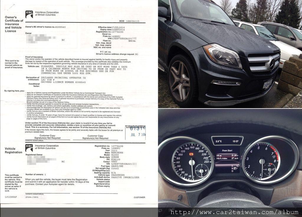2013賓士GL550 4MATIC為車主證明文件可以想像成台灣的行車執照, 在溫哥華大都是ICBC這家保險公司核發的的保險單當成車主證明文件,