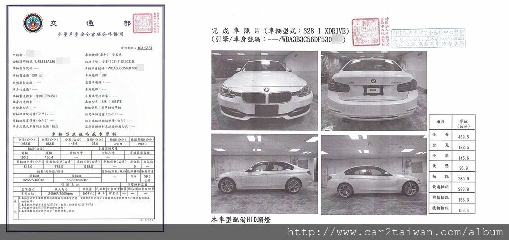 BMW328I的車輛安全審核證明有了這一張即可安排請領正式牌照