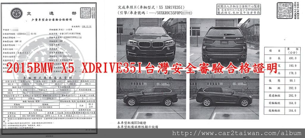 2015BMW X5 XDRIVE35I台灣安全審驗合格證明.jpg
