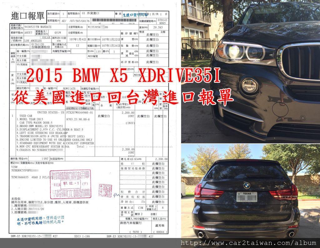 2015 BMW X5 XDRIVE35I從美國進口回台灣進口報單.jpg