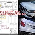 2016 BENZ C300 4MATIC從美國加州奧克蘭運回台灣進口報單.jpg