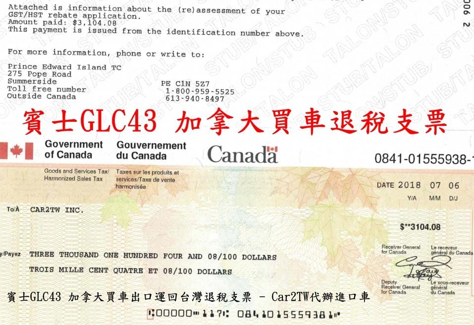 賓士GLC43 AMG加拿大買車出口運回台灣退稅支票,如何從加拿大買車退稅呢?加拿大買車運回台灣費用如何計算?如何從溫哥華海運汽車回台灣?台灣現行汽車關稅稅率是多少?在加拿大買車出口退稅必須要有車商註冊資格才能退稅,加拿大稅率大約是汽車車價10%左右,另外加上溫哥華汽車出口裝櫃報關費用約美金$400-$600元,台灣現行汽車關稅17%,貨物稅25-30%及台灣進口拆櫃報關費用及ARTC驗車費用等,有任何代辦進口車問題歡迎聯絡Car2TW