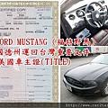2014 FORD MUSTANG 野馬 美國車主證是從美國德州運回台灣重要文件之一.jpg