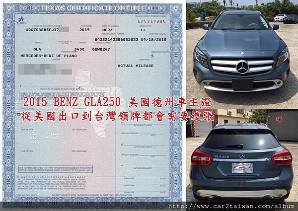 2015 BENZ GLA250 美國德州車主證,從美國出口到台灣領牌都會需要這張.jpg