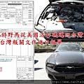 2014 福特野馬從美國洛杉磯運回台灣台灣報關文件進口報單.jpg
