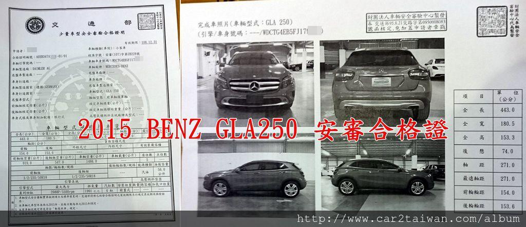 2015 BENZ GLA250 安審合格證.jpg