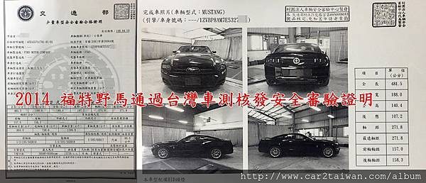 2014 福特野馬通過台灣車測核發安全審驗證明.jpg