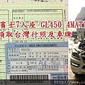 2014 賓士7人座 GL450 4MATIC 領取台灣行照及車牌.jpg