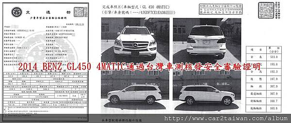 2014 BENZ GL450 4MATIC通過台灣車測核發安全審驗證明.jpg