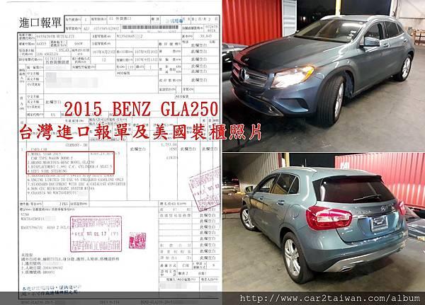 2015 BENZ GLA250 台灣進口車進口報單及美國港口裝櫃準備運回台灣照片.jpg