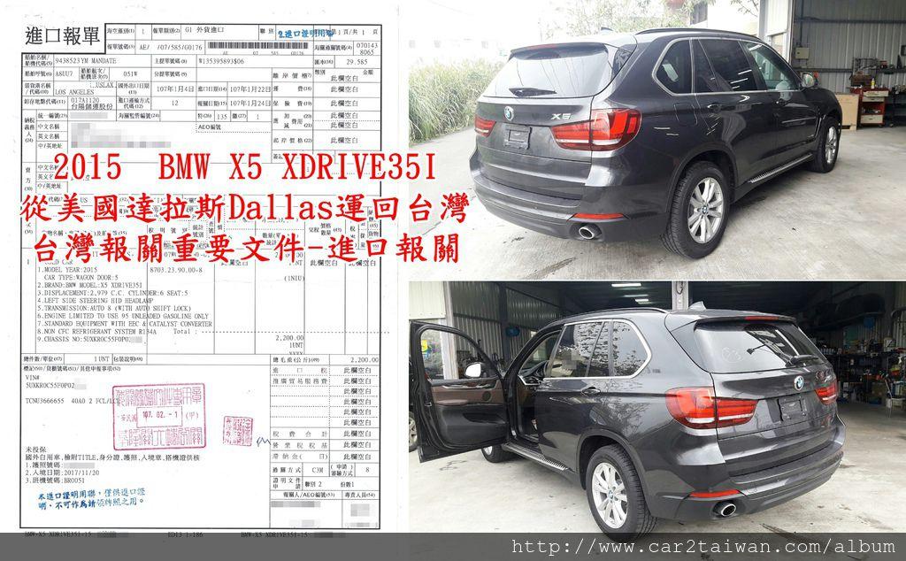 2015  BMW X5 XDRIVE35I 從美國達拉斯Dallas運回台灣,台灣報關重要文件-進口報關.jpg