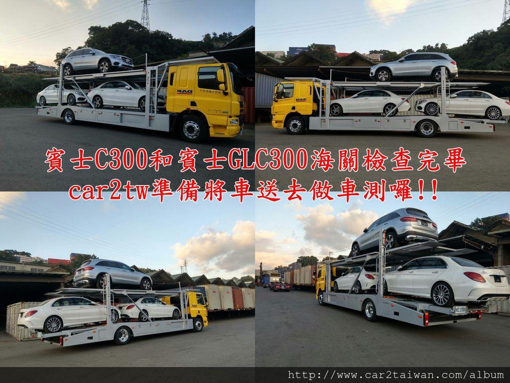 19-0123賓士C300和賓士GLC300海關檢查完畢car2tw準備將車送去做車測囉!!.jpg