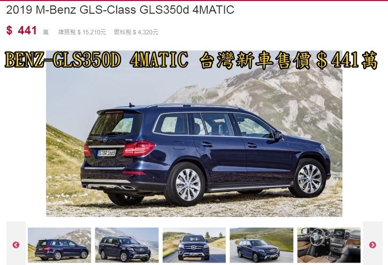 台灣賓士2019 GLS350D 4MATIC新車價格$441萬