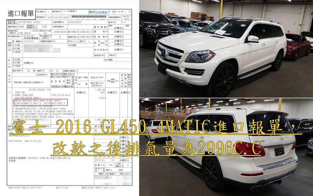 圖為周大哥請Car2tw進口回台灣的外匯車-2016 BENZ GL450 4MATIC,左圖為進口報單,上面記載車輛詳細資訊,可以看到改款後的GL450排氣量為2966C.C,改款之前為4633C.C,新款的GL450已經減輕排氣量。右圖為周大哥的車在美國即將裝櫃出口前的照片喔