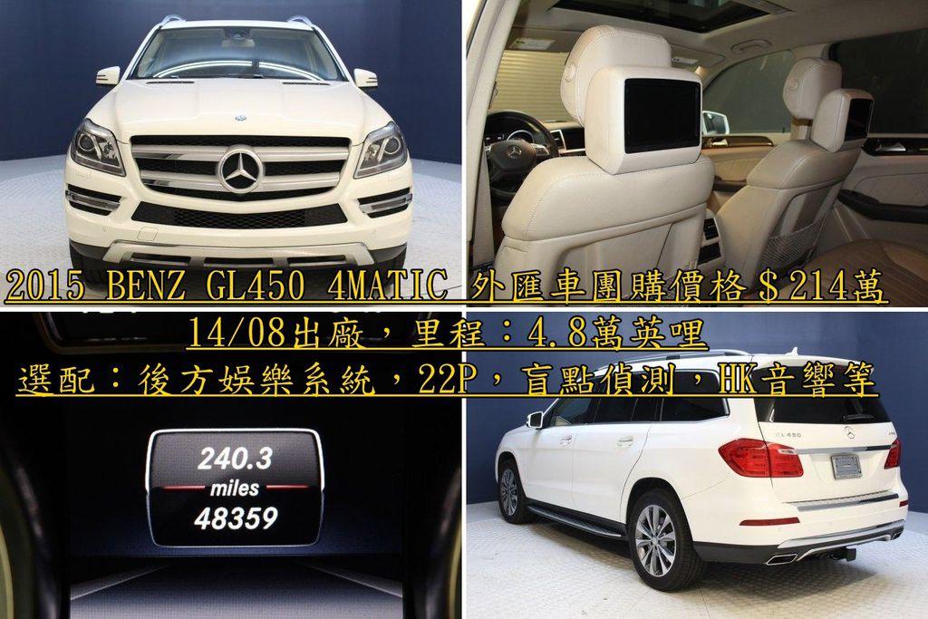 2015 BENZ GL450 4MATIC 外匯車團購價格$214萬 14/08出廠,里程4.8萬英哩