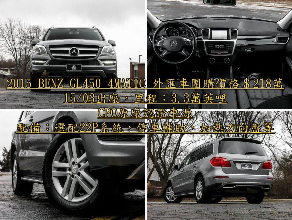15年GL450外匯車團購價格$218萬,配備:CPO原廠認證車,22P系統,停車輔助,360度環景,多功能方向盤,滑動天窗,HK音響,KEYLESS-GO,加熱座椅