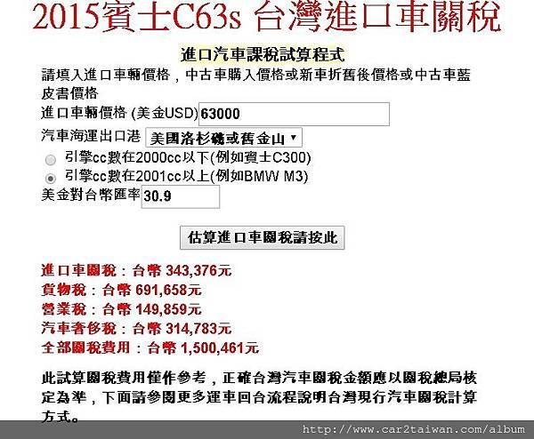 C63s.jpg