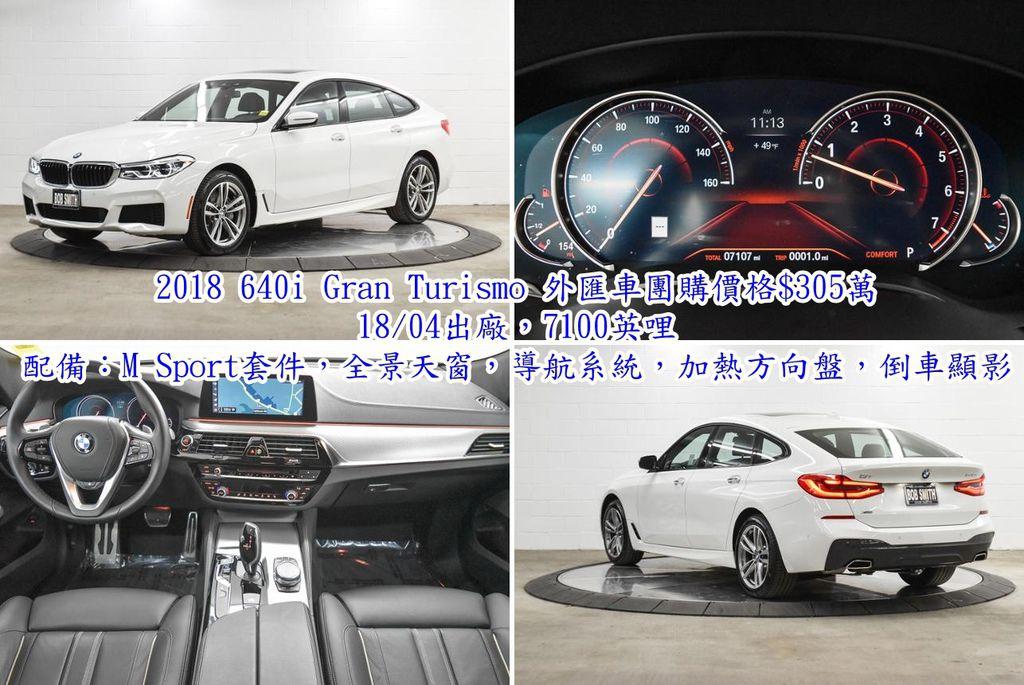 2018 640i Gran Turismo 外匯車團購價格$305萬 18/04出廠,7100英哩 配備:M Sport套件,全景天窗,導航系統,加熱方向盤,倒車顯影