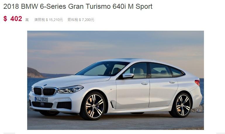 2018 台灣新車價格BMW 640 Gran Turismo新車售價$402萬