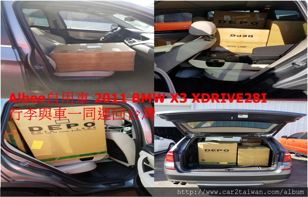 Albee自用車 2011 BMW X3 XDRIVE28I 行李與車一同運回台灣