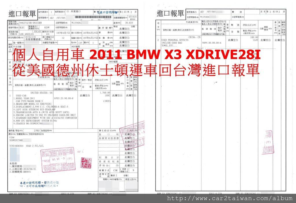個人自用車 2011 BMW X3 XDRIVE28I 從美國德州休士頓運車回台灣進口報單