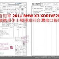 2011 BMW X3 XDRIVE28I 進口報單.jpg