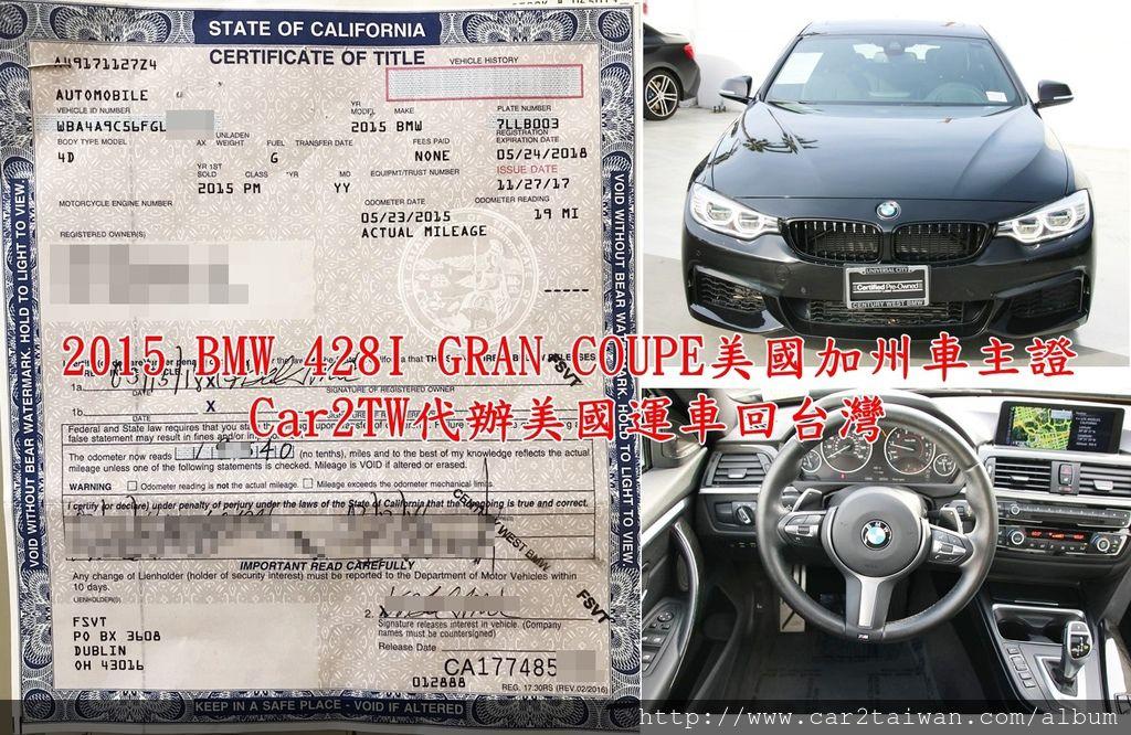 2015 BMW 428I GRAN COUPE美國加州車主證 這份證件是從美國汽車海運出口報關最主要文件,這台BMW 428I汽車為Car2TW代辦從美國加州洛杉磯運車回台灣的,  從洛杉磯港口運回台灣的進口車海運費用大約是$1200-1500美金左右(包含海運費用及吊櫃費用及裝櫃報關費用及港口稅費等)