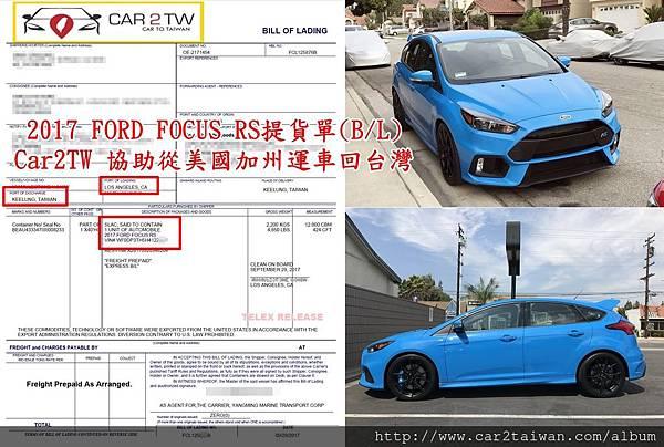 2017 FORD FOCUS RS 從美國運車回台灣提貨單(.jpg
