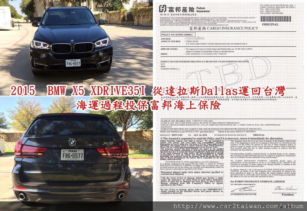 2015  BMW X5 XDRIVE35I 從達拉斯Dallas運回台灣海運過程投保富邦海上保險,這台2015 BMW X5從德州達拉斯運回台灣,從美國內陸拖運到洛杉磯及出口裝櫃報關到海運回台灣大約花了不到5個星期時間