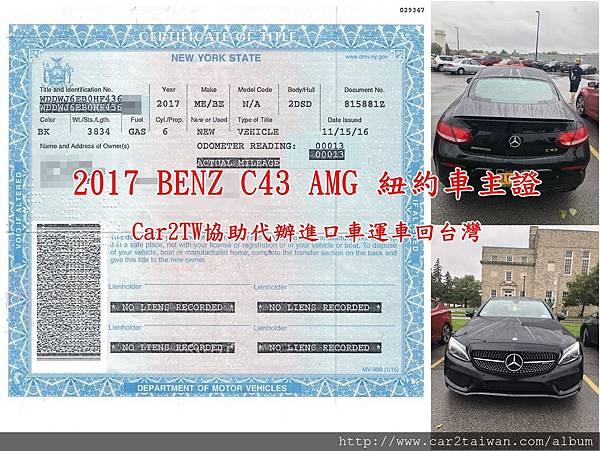 2017 BENZ C43 AMG  紐約車主證 Car2tw協助從美國運車回台灣.jpg