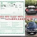 2015 BENZ CLA250 4MATIC 西雅圖車主證 Car2tw協助從美國運車回台灣.jpg