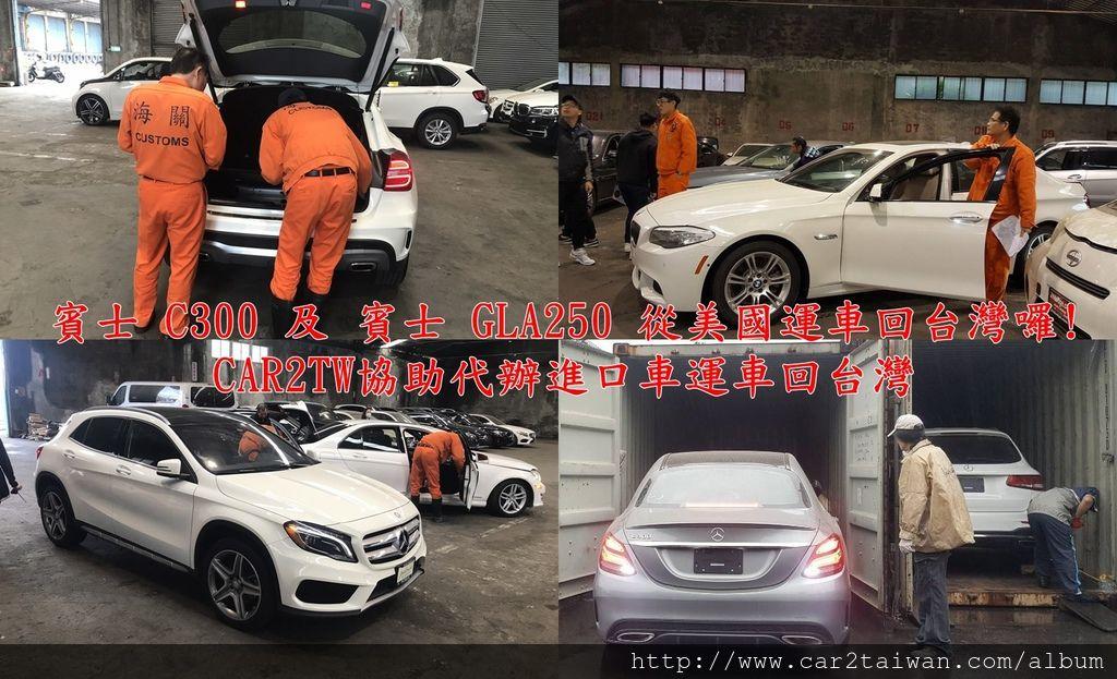 賓士C300及賓士GLA250 從美國運車回台灣囉!CAR2TW協助代辦進口車運車回台灣.jpg