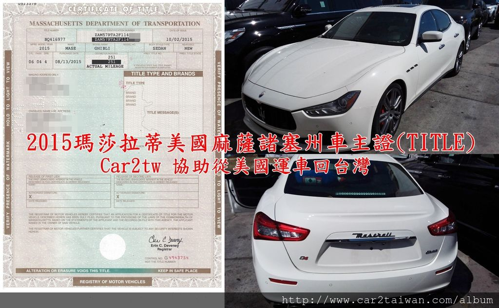 2015 MASERATI GHIBLI SQ4 瑪莎拉蒂美國麻薩諸塞州車主證(TITLE)Car2tw 協助從美國紐約運車回台灣節省運費及時間