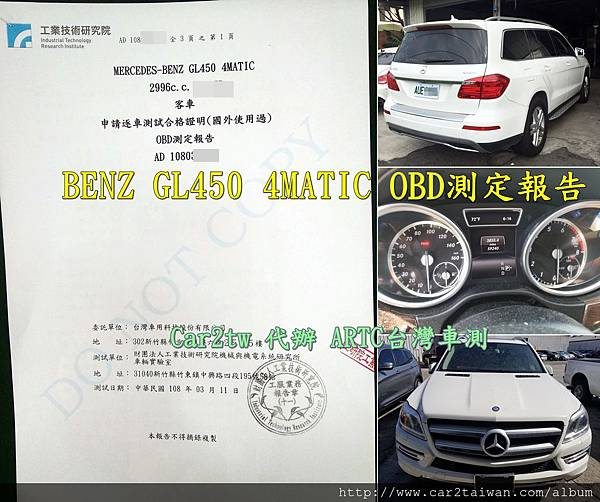BENZ GL450 4MATIC OBE測定報告 Car2tw 代辦ARTC台灣車測.jpg