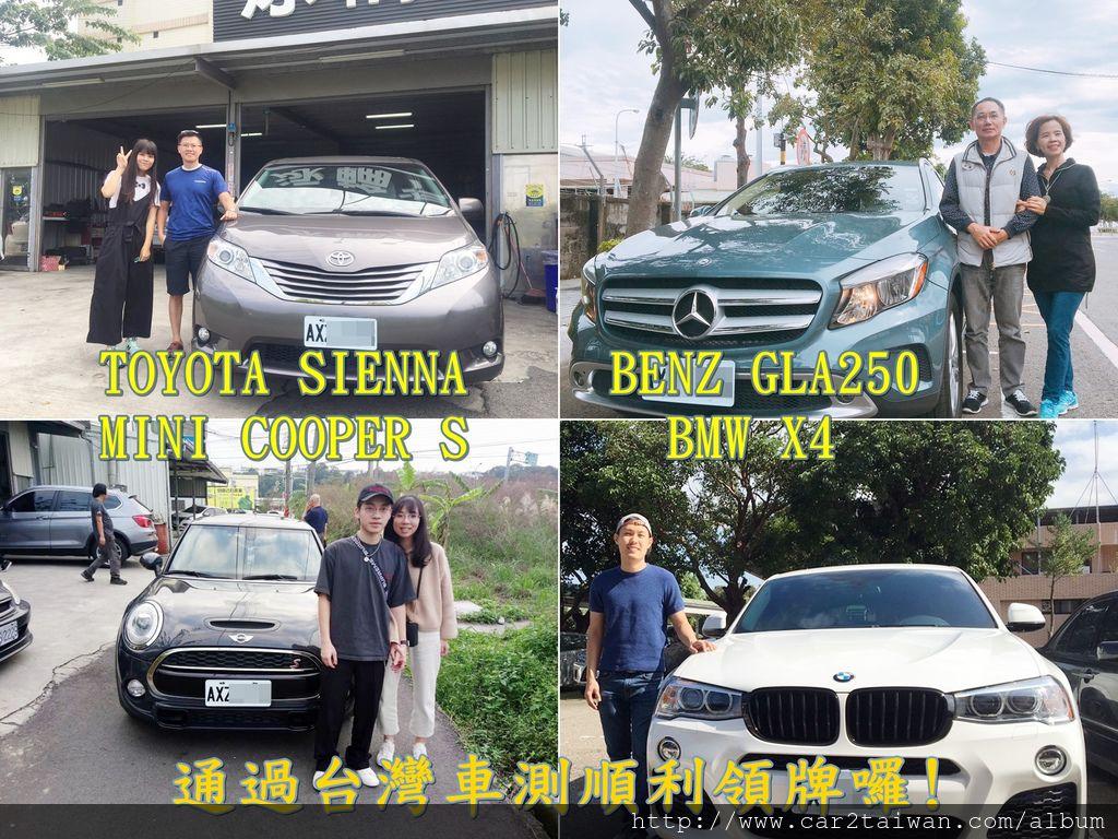 BMW X4 XDRIVE28I、BENZ GLA250、TOYOTA SIENNA XLE、MINI COOPER S從美國加拿大運回台灣後通過台灣車測後順利領牌囉