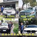 BMW X4 XDRIVE28I、BENZ GLA250、TOYOTA SIENNA XLE、MINI COOPER S通過台灣車測後順利領牌囉.jpg